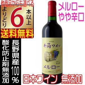 予約 井筒ワイン 2016 新酒 無添加 メルロー 赤 辛口 720ml 国産ワイン よりどり6本以上送料無料