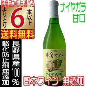 井筒ワイン 無添加 ナイヤガラ 白ワイン 新酒 2021 甘口 720ml 国産ワイン よりどり6本...