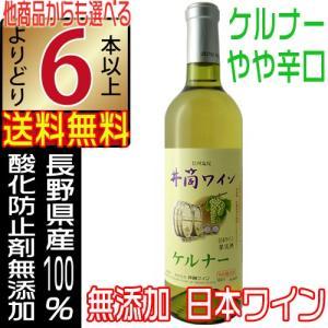 井筒ワイン 無添加 白ワイン 辛口 ケルナー 720ml 新酒 2021 国産ワイン よりどり6本以...