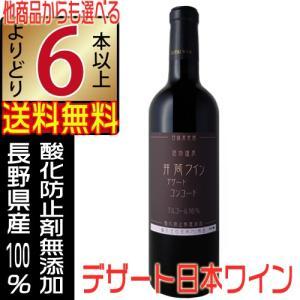 井筒ワイン 無添加 デザート コンコード 赤 極甘口 720...