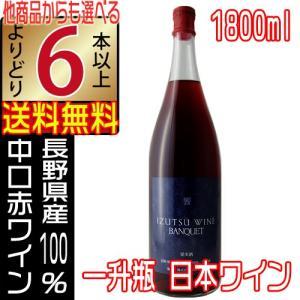 井筒ワイン 一升瓶 赤ワイン バンクエット 饗 1800ml VANQUET 中口 長野県 イヅツワ...