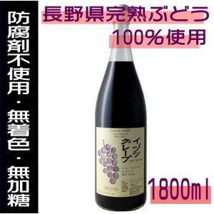 イヅツグレープ コンコード ストレートジュース 果汁100% 1800ml [ 国産グレープジュース 井筒ワイン ]