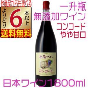 井筒ワイン 2016  新酒 無添加 コンコード 赤 甘口 1800ml  国産ワイン よりどり6本以上送料無料