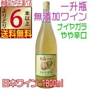 井筒ワイン 2016  新酒 無添加 ナイアガラ 白 辛口 1800ml  国産ワイン よりどり6本以上送料無料