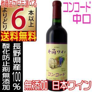 井筒ワイン 2017 新酒 無添加 コンコード 赤 中口 7...