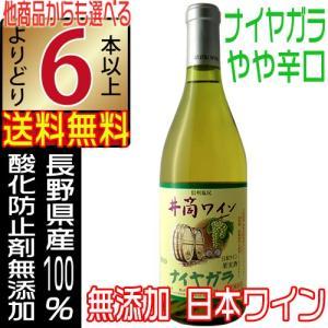 井筒ワイン 2016 新酒 無添加 ナイアガラ 白 辛口 720ml 国産ワイン よりどり6本以上送料無料