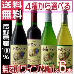 井筒ワイン 無添加 赤ワイン 白ワイン 2021 新酒 720ml 選べる6本セット 国産 ワインセ...