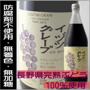 長野県のワイナリーイヅツワインが造る無添加、無着色、無加糖のフレッシュな人気のストレートジュース。 ...