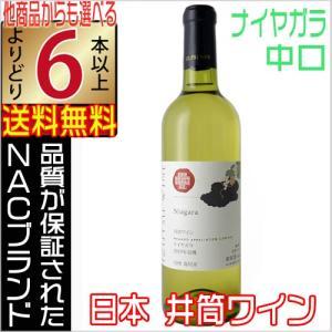 井筒ワイン 白ワイン NAC ナイヤガラ 2020 中口 長野県 国産ワイン イヅツワイン よりどり...