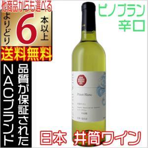 井筒ワイン 白ワイン NAC ピノブラン 2020 辛口 長野県 国産ワイン イヅツワイン よりどり...