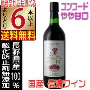 信濃ワイン 無添加 奏音 かのん コンコード 赤 甘口 720ml wine 国産ワイン 赤ワイン ...