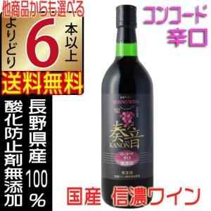 信濃ワイン 無添加 奏音 かのん コンコード 赤 辛口 720ml wine 国産ワイン 赤ワイン ...