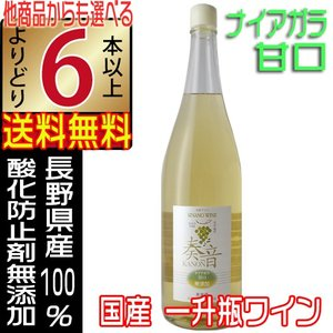 信濃ワイン 無添加 奏音 かのん ナイヤガラ 甘口 1800ml wine 国産ワイン 白ワイン よ...