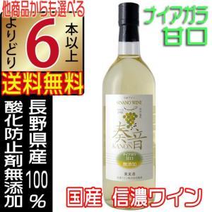 信濃ワイン 無添加 奏音 かのん ナイヤガラ 甘口 720ml wine 国産ワイン 赤ワイン より...
