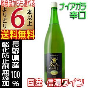信濃ワイン 無添加 奏音 かのん ナイヤガラ 辛口 1800ml wine 国産ワイン 赤ワイン よ...