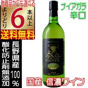 信濃ワイン 無添加 奏音 かのん ナイヤガラ 辛口 720ml wine 国産ワイン 赤ワイン より...
