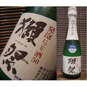 日本酒スパークリング 『獺祭 発泡にごり酒 純米大吟醸 50...