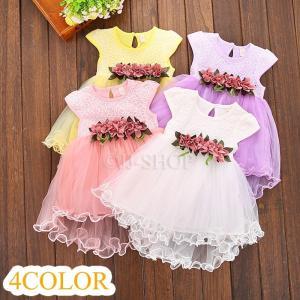 花びらとチュールのスカートがとっても可愛いベビー用ワンピースです☆ お誕生会・ハーフバースデー・写真...
