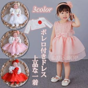 ドレス ベビー ワンピース ベビードレス 女の子 ボレロ 長袖 冬 結婚式 スーツ フォーマル 子供...