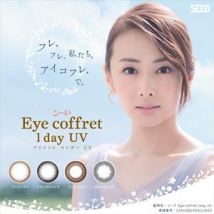 【ネコポス送料無料】シード Eye coffret 1day / アイコフレ ワンデー/10枚入り/直径14.0mm/ベースメイク、ナチュラルメイク、リッチメイク/1日使い捨て