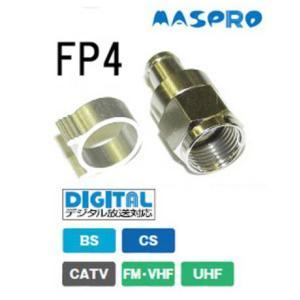 マスプロ電工 FP4 F型コネクター(同軸ケーブル用)