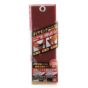 SK11・ダイヤモンドペーパー砥石仕上・粒度3000相当 【代引き不可】