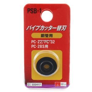 SK11・パイプカッター替刃銅管用・PSB−1 【代引き不可】