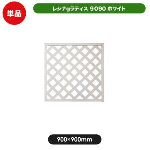 フェンス ラティス レシナg ウッドプララティス 9090ホワイト 900×900 (aks-00095)|jjprohome1