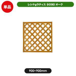 フェンス ラティス レシナg ウッドプララティス 900×900 オーク(aks-00101)|jjprohome1