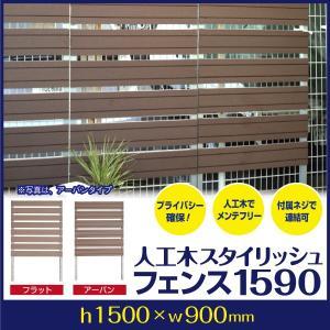 フェンス ラティス  プランター スタイリッシュフェンス 高さ150cm×幅90cm フラットタイプ ブラウン jjprohome1