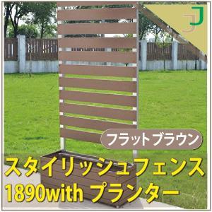 フェンス ラティス  プランター スタイリッシュフェンス1890withプランター フラット ブラウン(aks-10810-10841)|jjprohome1