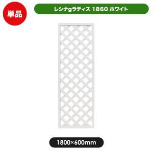 フェンス ラティス レシナg ウッドプララティス 1800×600mm ホワイト|jjprohome1