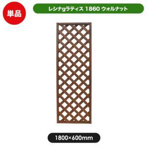 フェンス ラティス レシナg ウッドプララティス 1800×600mm ウォルナット|jjprohome1