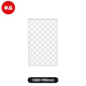 フェンス ラティス レシナg ウッドプララティス 1500×900mm ホワイト|jjprohome1