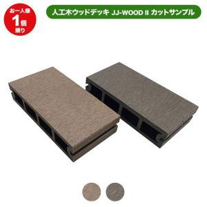 ウッドデッキ 代引不可 人工木ウッドデッキ JJ-WOOD II カットサンプル お一人様1つ限り
