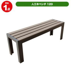 人工木ベンチ120 ダークブラウン jjprohome1