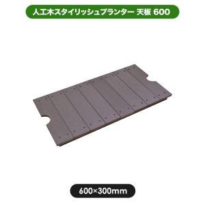フェンス ラティス スタイリッシュプランター天板6030 ブラウン