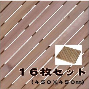 木製デッキパネル レッドシダーウッドタイル 450斜 (16枚セット) (aks-27408set)|jjprohome1