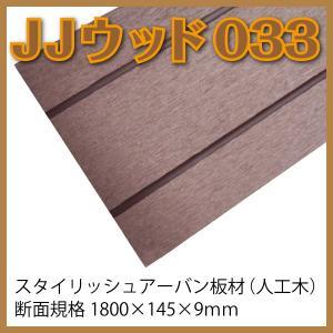JJウッド(人工木材)033断面規格1800×145×9mm|jjprohome1