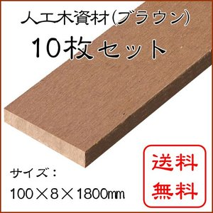 JJウッド006(人工木材)断面規格100×8mm色ブラウン1800mm10枚セット|jjprohome1