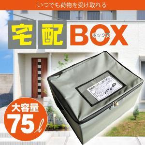 簡易型宅配ボックス(SO-75) jjprohome1