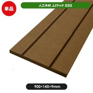 人工木材 JJウッド033(900×145×9mm) 【ブラウン】フェンス DIY 木材 板 カット...