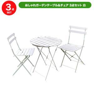 テーブル チェア おしゃれガーデンテーブル&チェア2脚セット(白) 訳あり商品 jjprohome1