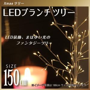 LEDブランチツリー 150cm (17459) (aks)|jjprohome1