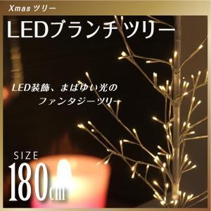 LEDブランチツリー 180cm (17460) (aks)|jjprohome1