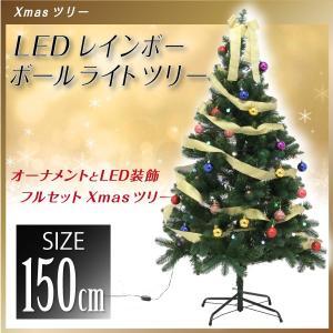 LEDレインボーボールライトツリー 150cm (17462)(aks)|jjprohome1