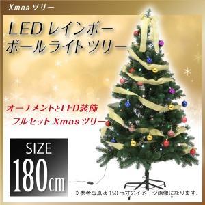 LEDレインボーボールライトツリー 180cm (17463)(aks)|jjprohome1