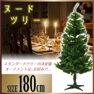 ヌードツリー 180cm(35762)(aks)|jjprohome1