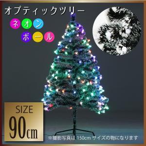 オプティックツリー ネオンボール 90cm クリスマスツリー(85453)【aks】【新】|jjprohome1