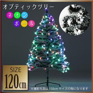 オプティックツリー ネオンボール 120cm クリスマスツリー(85454)【aks】【新】|jjprohome1